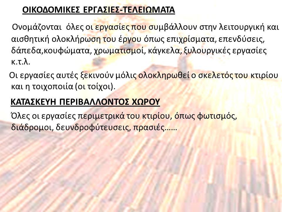 7 ο στάδιο :Οικοδομικές εργασίες-τελειώματα 8 ο στάδιο: Κατασκευή περιβάλλοντος χώρου 1 η ομάδα Μπιρμπίλας Παναγιώτης Τσέρμος Αλέξανδρος Μέλλος Γιώργο