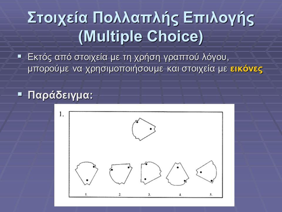 Στοιχεία Πολλαπλής Επιλογής (Multiple Choice)  Εκτός από στοιχεία με τη χρήση γραπτού λόγου, μπορούμε να χρησιμοποιήσουμε και στοιχεία με εικόνες  Παράδειγμα: