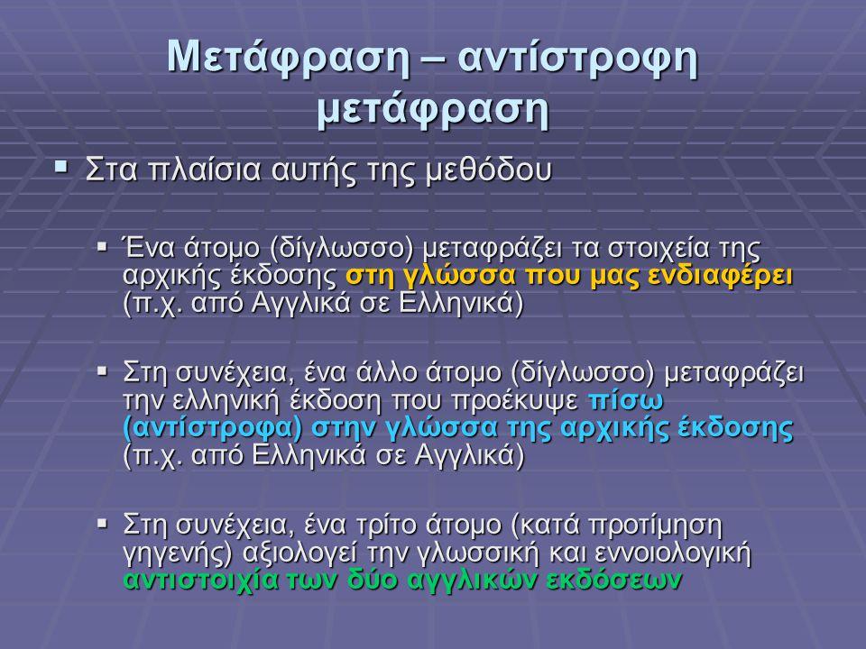 Μετάφραση – αντίστροφη μετάφραση  Στα πλαίσια αυτής της μεθόδου  Ένα άτομο (δίγλωσσο) μεταφράζει τα στοιχεία της αρχικής έκδοσης στη γλώσσα που μας ενδιαφέρει (π.χ.
