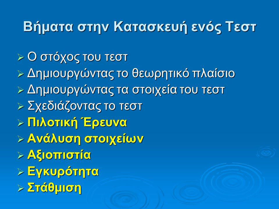 Βήματα στην Κατασκευή ενός Τεστ  Ο στόχος του τεστ  Δημιουργώντας το θεωρητικό πλαίσιο  Δημιουργώντας τα στοιχεία του τεστ  Σχεδιάζοντας το τεστ 