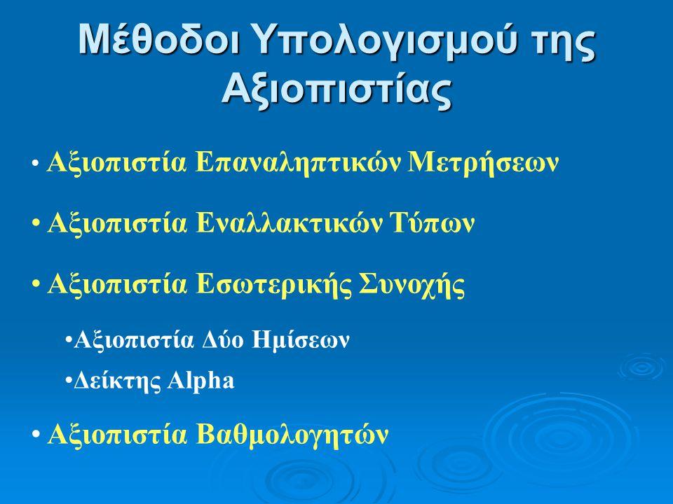 Μέθοδοι Υπολογισμού της Αξιοπιστίας • Αξιοπιστία Επαναληπτικών Μετρήσεων • Αξιοπιστία Εναλλακτικών Τύπων • Αξιοπιστία Εσωτερικής Συνοχής •Αξιοπιστία Δ