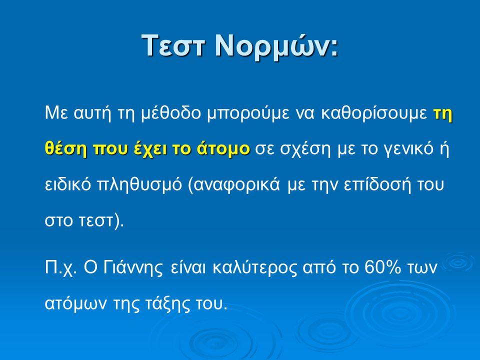 Τεστ Νορμών: τη θέση που έχει το άτομο Με αυτή τη μέθοδο μπορούμε να καθορίσουμε τη θέση που έχει το άτομο σε σχέση με το γενικό ή ειδικό πληθυσμό (αν
