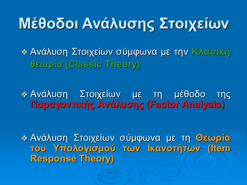 Μέθοδοι Ανάλυσης Στοιχείων  Ανάλυση Στοιχείων σύμφωνα με την Κλασική θεωρία (Classic Theory)  Ανάλυση Στοιχείων με τη μέθοδο της Παραγοντικής Ανάλυσ