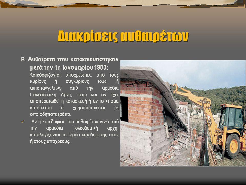 Διακρίσεις αυθαιρέτων Β. Αυθαίρετα που κατασκευάστηκαν μετά την 1η Ιανουαρίου 1983: Κατεδαφίζονται υποχρεωτικά από τους κυρίους ή συγκύριους τους, ή α