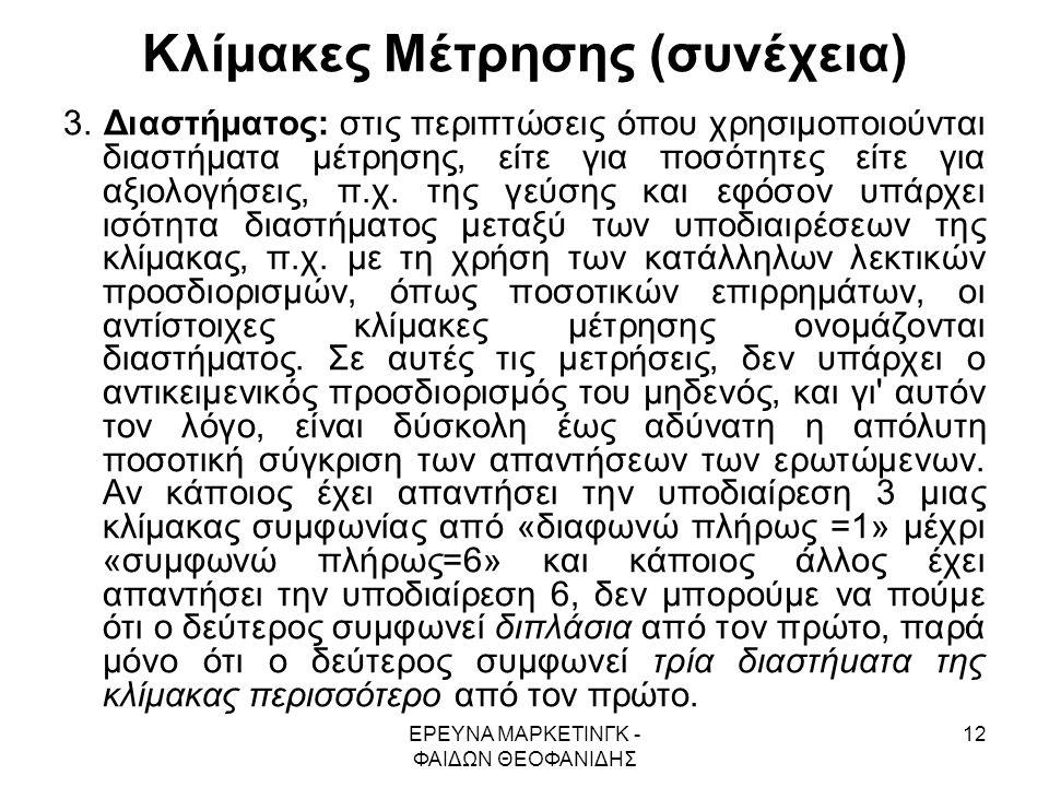 ΕΡΕΥΝΑ ΜΑΡΚΕΤΙΝΓΚ - ΦΑΙΔΩΝ ΘΕΟΦΑΝΙΔΗΣ 12 Κλίμακες Μέτρησης (συνέχεια) 3.