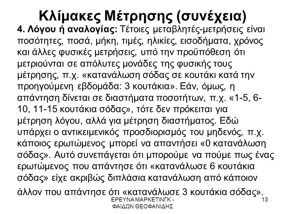 ΕΡΕΥΝΑ ΜΑΡΚΕΤΙΝΓΚ - ΦΑΙΔΩΝ ΘΕΟΦΑΝΙΔΗΣ 13 Κλίμακες Μέτρησης (συνέχεια) 4.