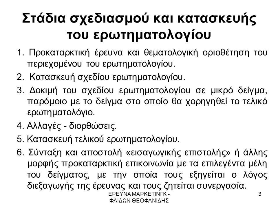ΕΡΕΥΝΑ ΜΑΡΚΕΤΙΝΓΚ - ΦΑΙΔΩΝ ΘΕΟΦΑΝΙΔΗΣ 3 Στάδια σχεδιασμού και κατασκευής του ερωτηματολογίου 1.