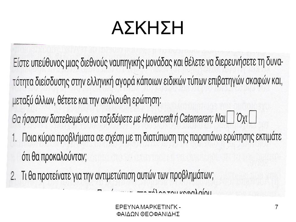ΕΡΕΥΝΑ ΜΑΡΚΕΤΙΝΓΚ - ΦΑΙΔΩΝ ΘΕΟΦΑΝΙΔΗΣ 7 ΑΣΚΗΣΗ