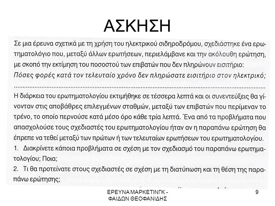 ΕΡΕΥΝΑ ΜΑΡΚΕΤΙΝΓΚ - ΦΑΙΔΩΝ ΘΕΟΦΑΝΙΔΗΣ 9 ΑΣΚΗΣΗ