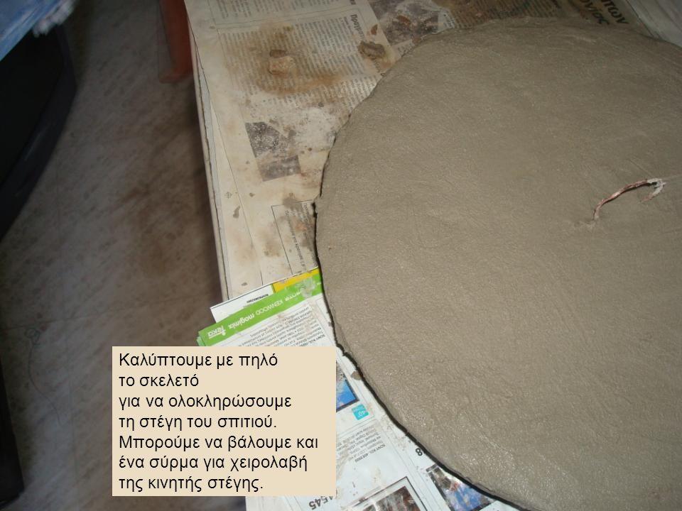 Καλύπτουμε με πηλό το σκελετό για να ολοκληρώσουμε τη στέγη του σπιτιού.