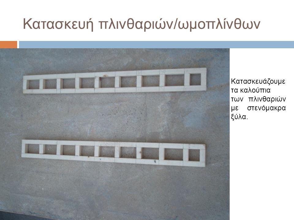 Το ίδιο κάνουμε και για την κατασκευή της υπερυψωμένης επιφάνειας του παταριού.