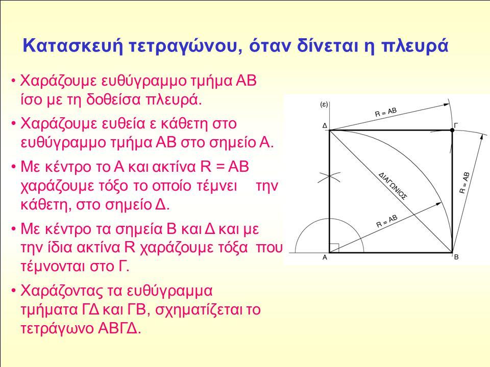 Kατασκευή τετραγώνου, όταν δίνεται η πλευρά • Χαράζουμε ευθύγραμμο τμήμα ΑΒ ίσο με τη δοθείσα πλευρά.