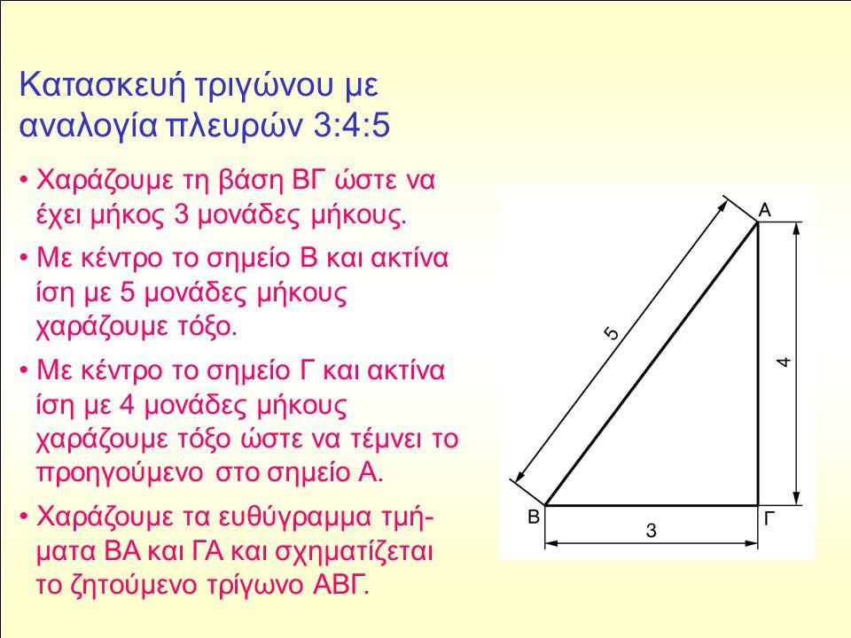 Κατασκευή τριγώνου με αναλογία πλευρών 3:4:5 • Χαράζουμε τη βάση ΒΓ ώστε να έχει μήκος 3 μονάδες μήκους.