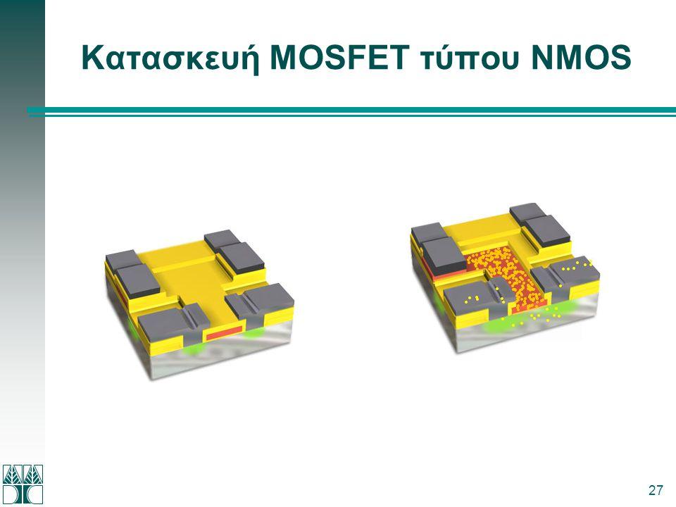 27 Κατασκευή MOSFET τύπου NMOS