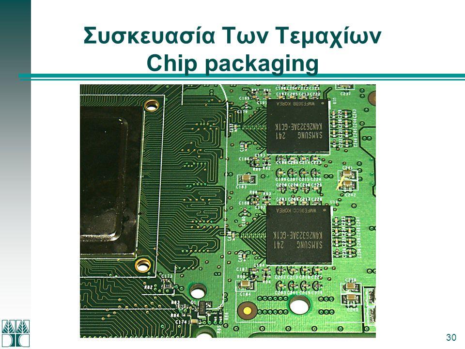 30 Συσκευασία Tων Tεμαχίων Chip packaging
