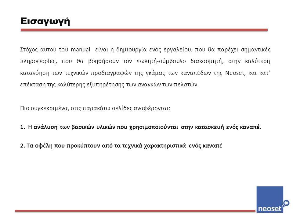 Στόχος αυτού του manual είναι η δημιουργία ενός εργαλείου, που θα παρέχει σημαντικές πληροφορίες, που θα βοηθήσουν τον πωλητή-σύμβουλο διακοσμητή, στη