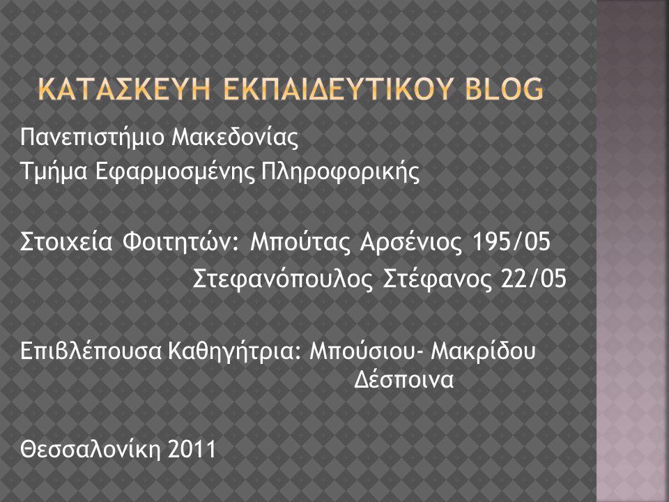Πανεπιστήμιο Μακεδονίας Τμήμα Εφαρμοσμένης Πληροφορικής Στοιχεία Φοιτητών: Μπούτας Αρσένιος 195/05 Στεφανόπουλος Στέφανος 22/05 Επιβλέπουσα Καθηγήτρια: Μπούσιου- Μακρίδου Δέσποινα Θεσσαλονίκη 2011
