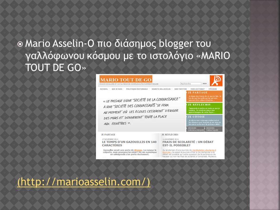  Mario Asselin-Ο πιο διάσημος blogger του γαλλόφωνου κόσμου με το ιστολόγιο «MARIO TOUT DE GO» ( http://marioasselin.com/)