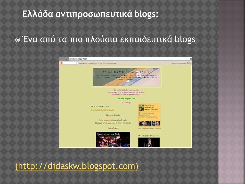 Ελλάδα αντιπροσωπευτικά blogs:  Ένα από τα πιο πλούσια εκπαιδευτικά blogs (http://didaskw.blogspot.com)