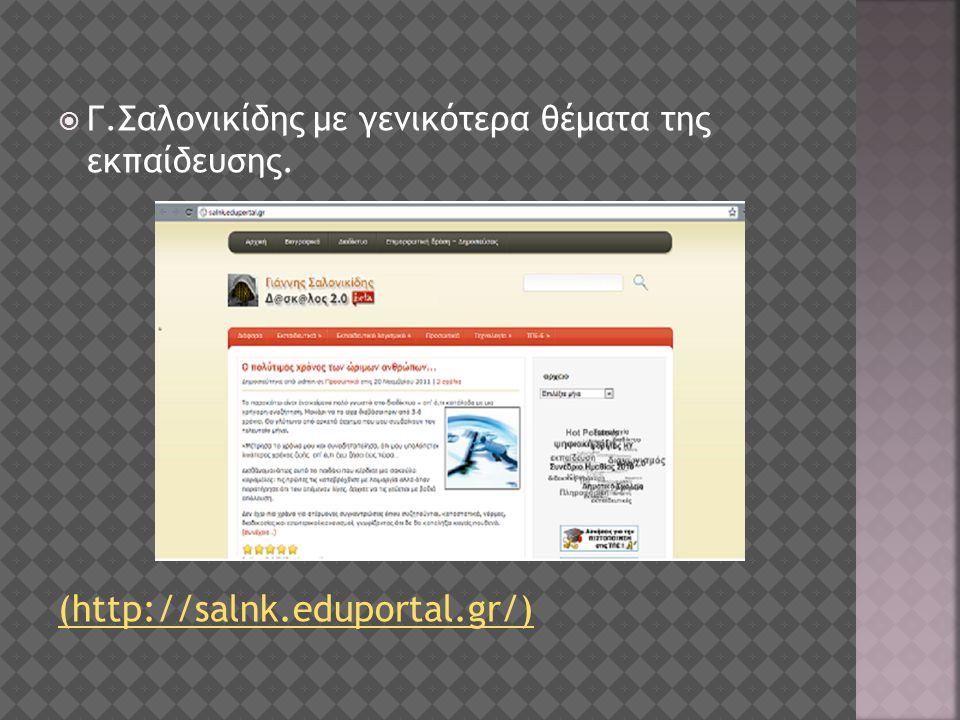  Γ.Σαλονικίδης με γενικότερα θέματα της εκπαίδευσης. (http://salnk.eduportal.gr/)