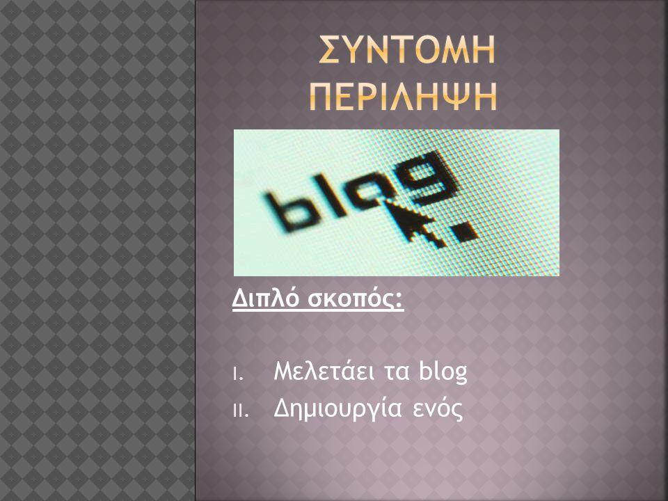 Διπλό σκοπός: I. Μελετάει τα blog II. Δημιουργία ενός