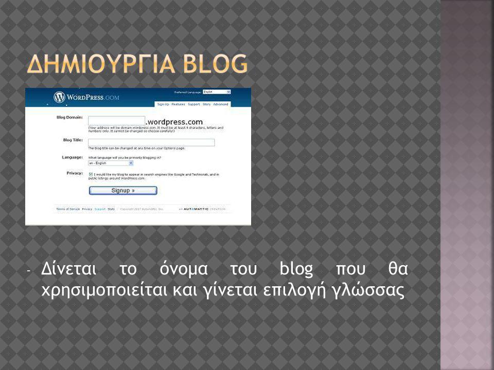 - Δίνεται το όνομα του blog που θα χρησιμοποιείται και γίνεται επιλογή γλώσσας