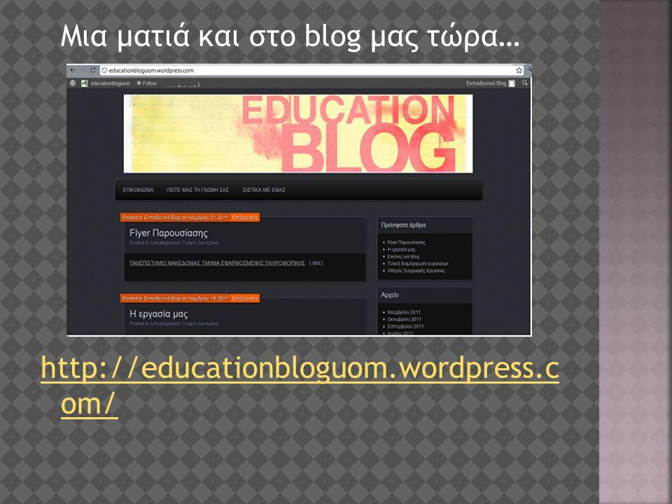Μια ματιά και στο blog μας τώρα… http://educationbloguom.wordpress.c om/