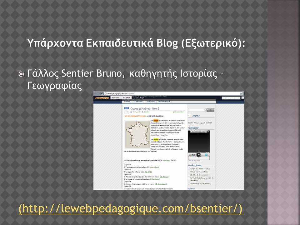 Υπάρχοντα Εκπαιδευτικά Blog (Εξωτερικό):  Γάλλoς Sentier Bruno, καθηγητής Ιστορίας – Γεωγραφίας (http://lewebpedagogique.com/bsentier/)