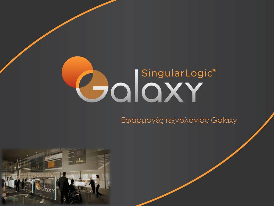 Εφαρμογές τεχνολογίας Galaxy
