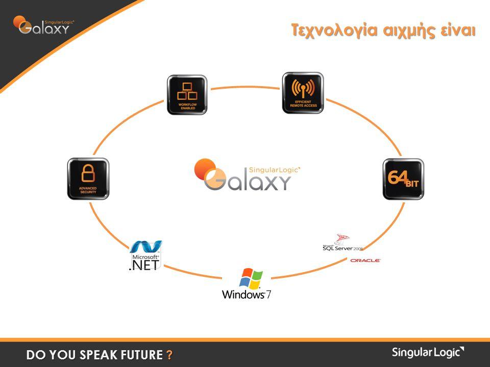 Τεχνολογία αιχμής .NET 4.0 Αναπτύξαμε την τεχνολογία Galaxy επιλέγοντας το Microsoft.NET Framework 4.0 (συμβατό και με.NET 3.5)  Workflow enabled Αυτοματοποίηση των διαδικασιών σημαίνει τέλος των χαμένων χρόνων, εξάλειψη των λαθών και καλύτερος έλεγχος  Efficient Remote Access Βελτιστοποιήσαμε τη ανταλλαγή δεδομένων μέσω συμπίεσης στην απομακρυσμένη πρόσβαση DO YOU SPEAK FUTURE ?