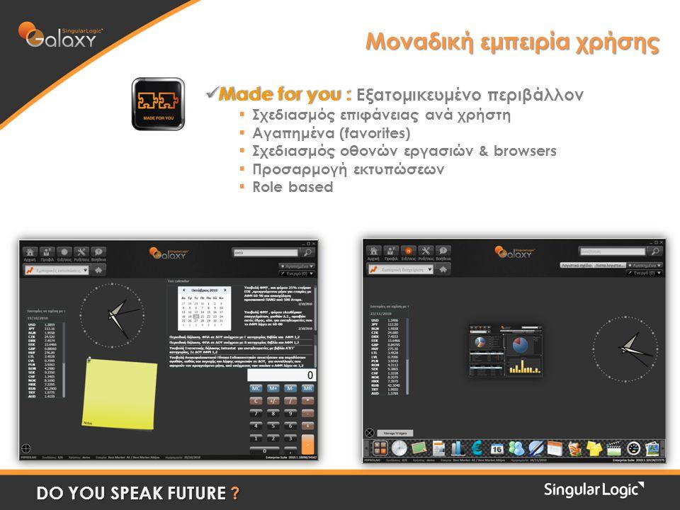  Made for you :  Made for you : Εξατομικευμένο περιβάλλον  Σχεδιασμός επιφάνειας ανά χρήστη  Αγαπημένα (favorites)  Σχεδιασμός οθονών εργασιών & browsers  Προσαρμογή εκτυπώσεων  Role based Μοναδική εμπειρία χρήσης DO YOU SPEAK FUTURE