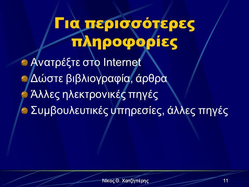 Νίκος Θ. Χατζηπέρης10 Σύνοψη Αναφέρατε το πλάνο εκμάθησης Καθορίστε τρόπους εφαρμογής των παρουσιάσεων στην εκπαίδευση Ζητήστε σχόλια και ερωτήσεις γι
