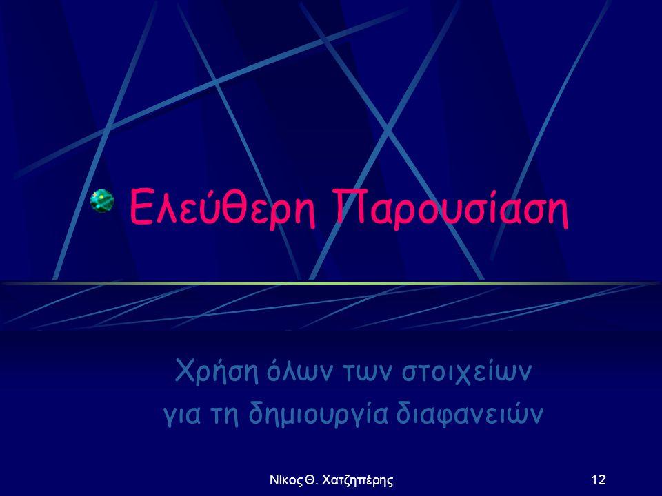 Νίκος Θ. Χατζηπέρης11 Για περισσότερες πληροφορίες Ανατρέξτε στο Internet Δώστε βιβλιογραφία, άρθρα Άλλες ηλεκτρονικές πηγές Συμβουλευτικές υπηρεσίες,