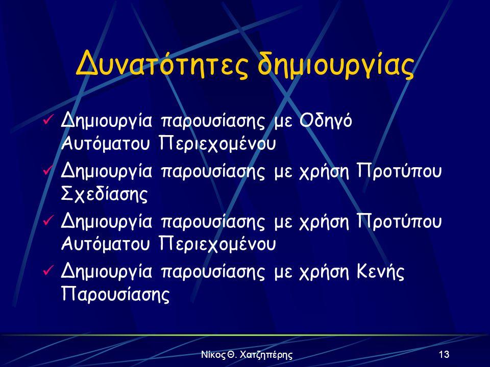 Νίκος Θ. Χατζηπέρης12 Ελεύθερη Παρουσίαση Χρήση όλων των στοιχείων για τη δημιουργία διαφανειών