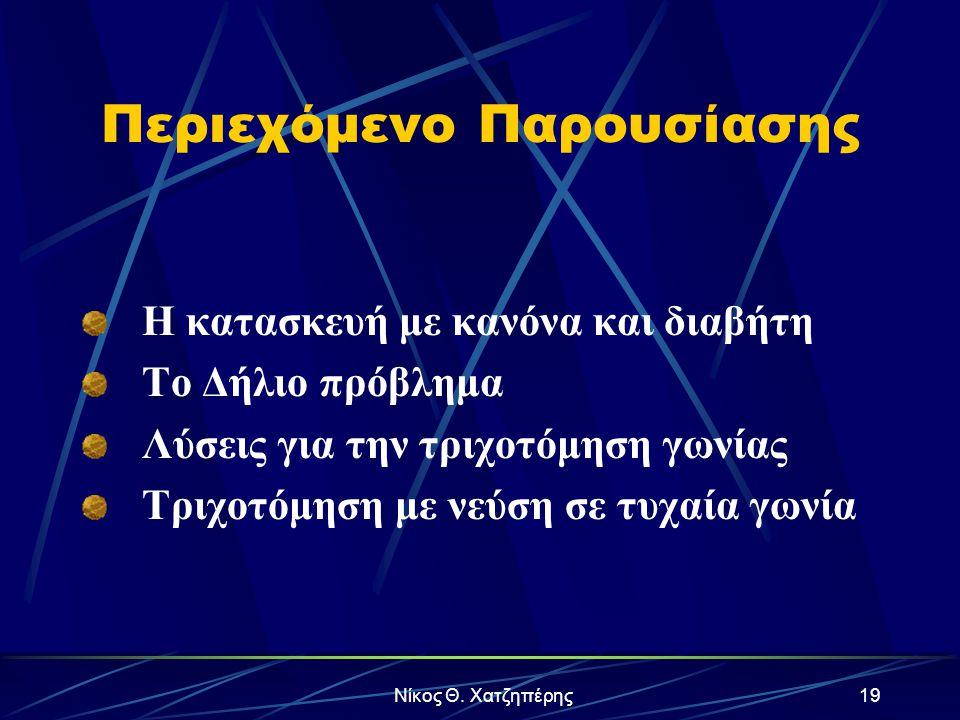 Νίκος Θ. Χατζηπέρης18 Η κατασκευή με κανόνα και διαβήτη και όχι μόνο I. Γκατζέλη, Μαθηματικού