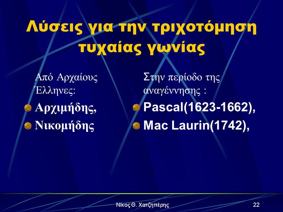 Νίκος Θ. Χατζηπέρης21 Το Δήλιο πρόβλημα. (ή πρόβλημα διπλασιασμού του κύβου) Ένα από τα περίφημα άλυτα προβλήματα των μαθηματικών της Αρχαίας Ελλάδας,