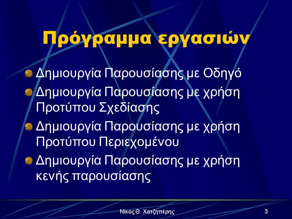 Νίκος Θ. Χατζηπέρης2 Εισαγωγή Η ανάγκη παρουσίασης της εργασίας σας Θα μάθετε διάφορους τρόπους για να παρουσιάσετε την εργασία σας Το σχετικό υπόβαθρ