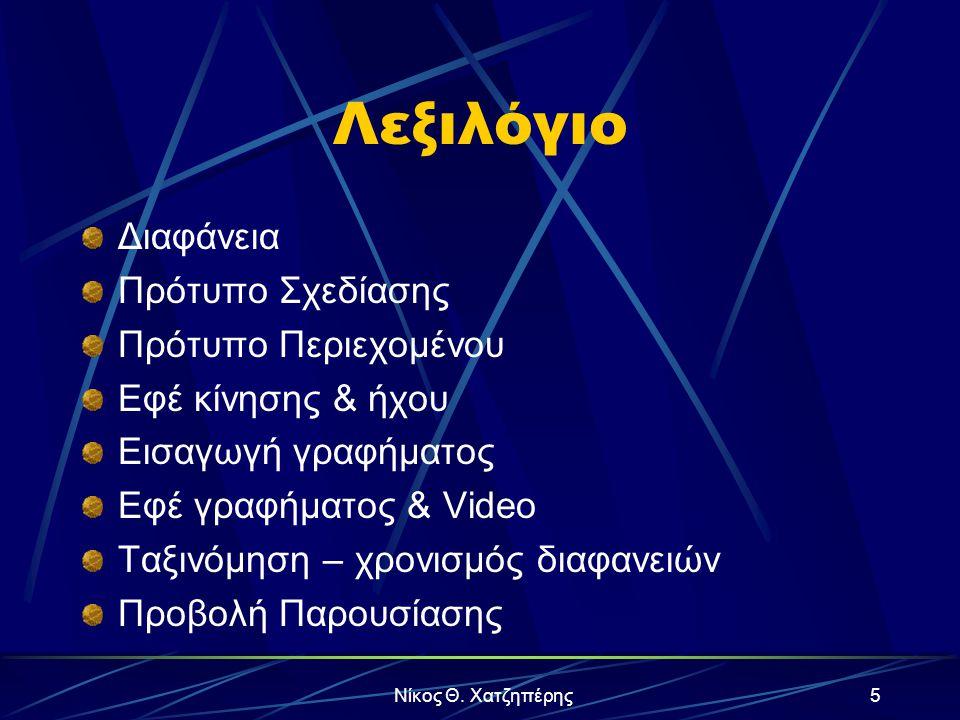 Νίκος Θ. Χατζηπέρης4 Επισκόπηση Το πλεονέκτημα της σωστής Παρουσίασης Το πάζλ αποτελείται από τα εξής κομμάτια Κείμενο Φόντο Γράφημ α Μοτίβα Παρουσίασ