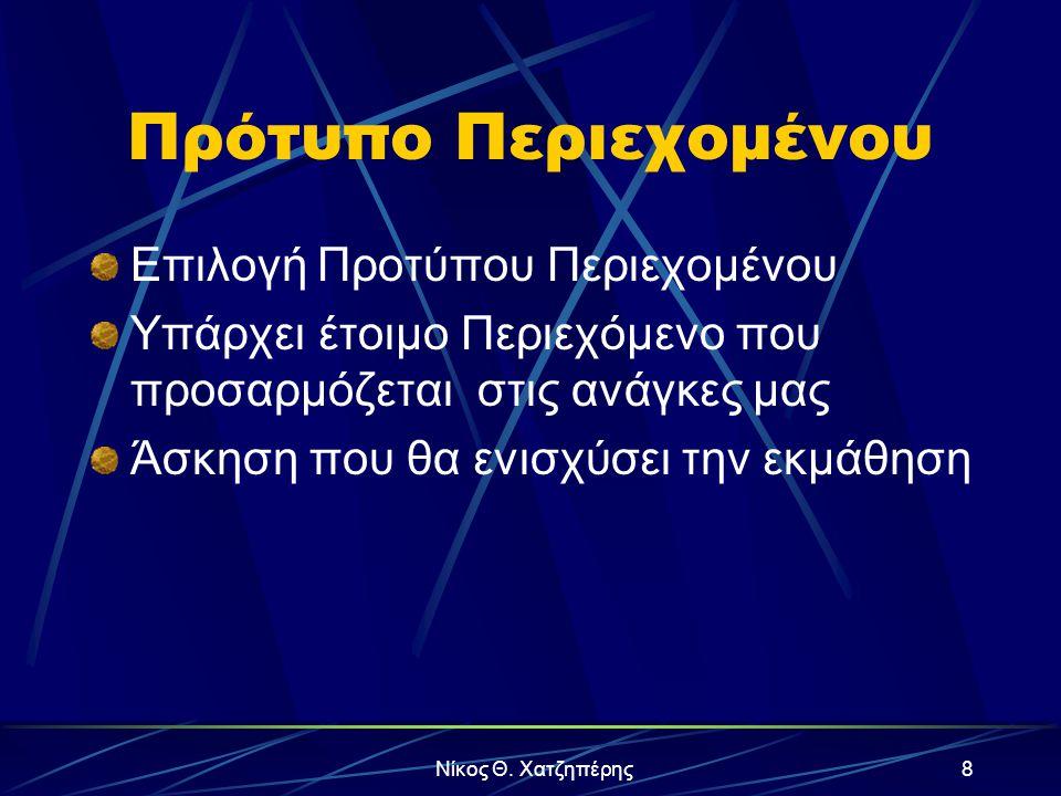 Νίκος Θ. Χατζηπέρης7 Πρότυπο Σχεδίασης Επιλογή Προτύπου Σχεδίασης Δεν υπάρχει Περιεχόμενο ούτε έτοιμη διάταξη διαφάνειας Άσκηση που θα ενισχύσει την ε
