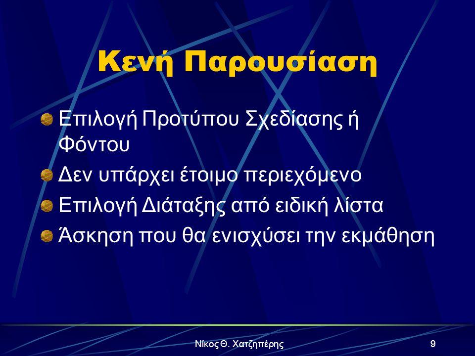Νίκος Θ. Χατζηπέρης8 Πρότυπο Περιεχομένου Επιλογή Προτύπου Περιεχομένου Υπάρχει έτοιμο Περιεχόμενο που προσαρμόζεται στις ανάγκες μας Άσκηση που θα εν