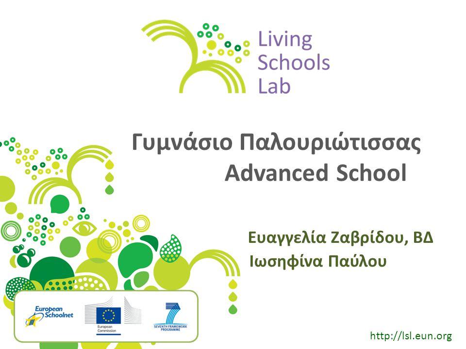 http://lsl.eun.org Γυμνάσιο Παλουριώτισσας Advanced School Ευαγγελία Ζαβρίδου, ΒΔ Ιωσηφίνα Παύλου
