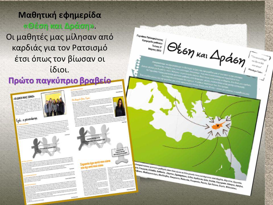 18 «Θέση και Δράση» Μαθητική εφημερίδα «Θέση και Δράση».