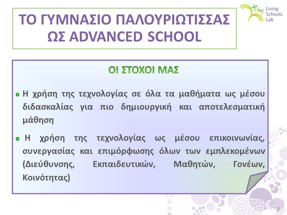 2 ΤΟ ΓΥΜΝΑΣΙΟ ΠΑΛΟΥΡΙΩΤΙΣΣΑΣ ΩΣ ADVANCED SCHOOL