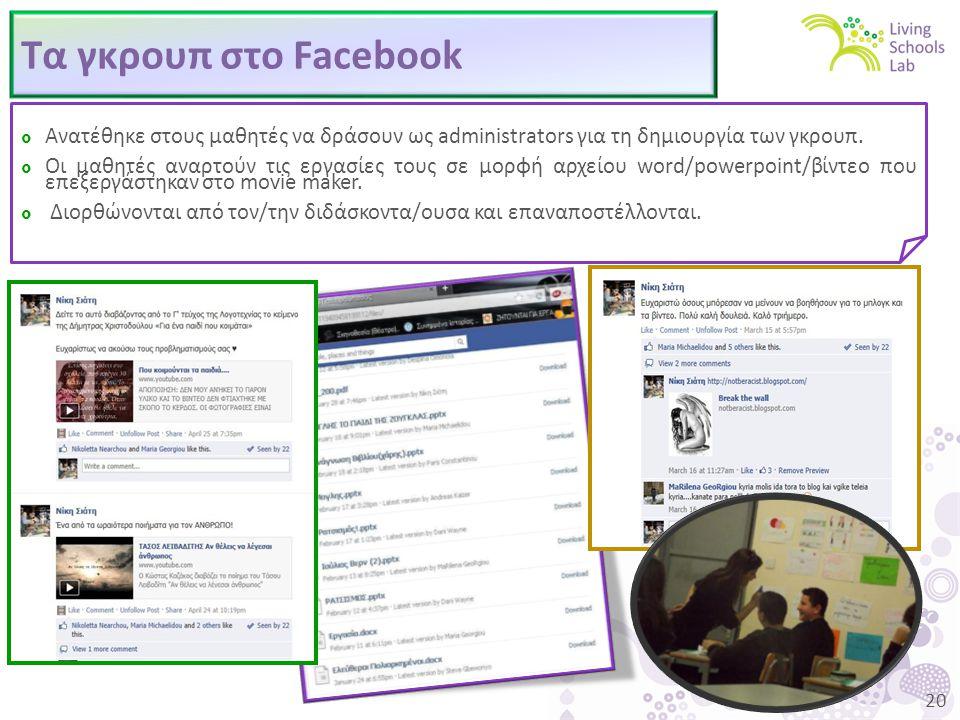 20 Τα γκρουπ στο Facebook  Ανατέθηκε στους μαθητές να δράσουν ως administrators για τη δημιουργία των γκρουπ.