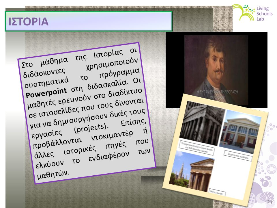 21 ΙΣΤΟΡΙΑ Στο μάθημα της Ιστορίας οι διδάσκοντες χρησιμοποιούν συστηματικά το πρόγραμμα Powerpoint στη διδασκαλία.