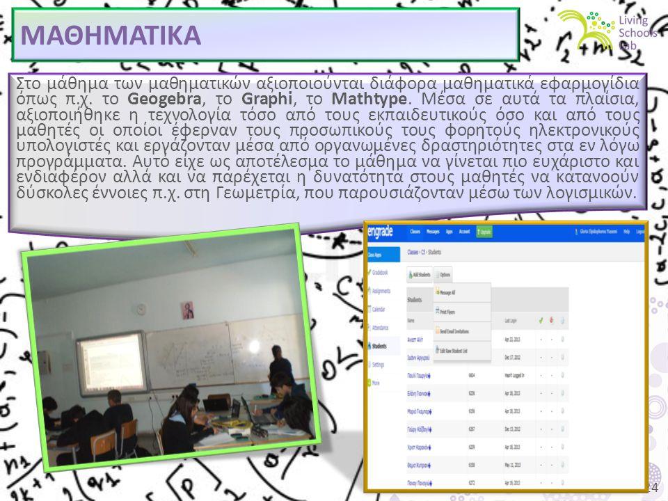 24 ΜΑΘΗΜΑΤΙΚΑ Στο μάθημα των μαθηματικών αξιοποιούνται διάφορα μαθηματικά εφαρμογίδια όπως π.χ.