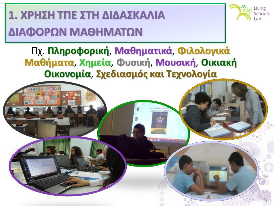 36  Δειγματικές διδασκαλίες  Δειγματικές διδασκαλίες που θα παρέχουν βοήθεια στο σχεδιασμό μαθημάτων με τη χρήση της τεχνολογίας πρόγραμμα PREZI,  Εκπαίδευση μαθητών στο πρόγραμμα PREZI, έτσι ώστε να μπορούν να κάνουν ομαδικές εργασίες από το σπίτι site WORDLE  Χρήση του site WORDLE, όπου μπορείς να επιλέξεις/ γράψεις μια παράγραφο και αυτή μετατρέπεται σε αφίσα λέξεων Blog Λογοτεχνίας  Δημιουργία Blog Λογοτεχνίας «Λέσχη Ανάγνωσης» Google Hangouts  Χρήση του Google Hangouts στο Ευρωπαϊκό Πρόγραμμα COMENIUS 2.