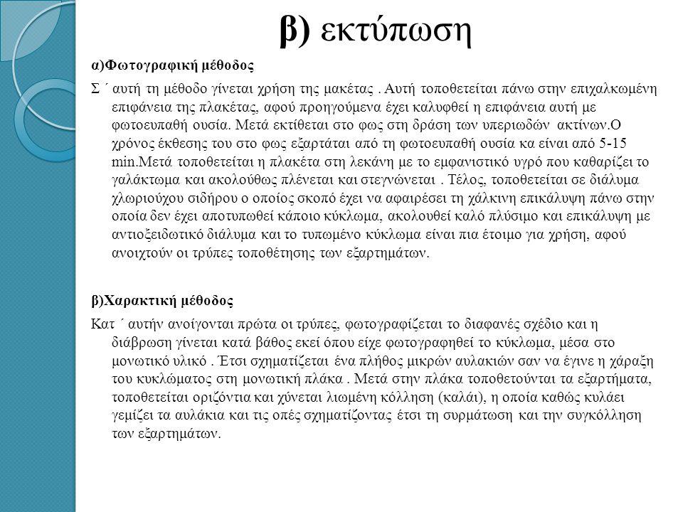 β) εκτύπωση α)Φωτογραφική μέθοδος Σ ΄ αυτή τη μέθοδο γίνεται χρήση της μακέτας.