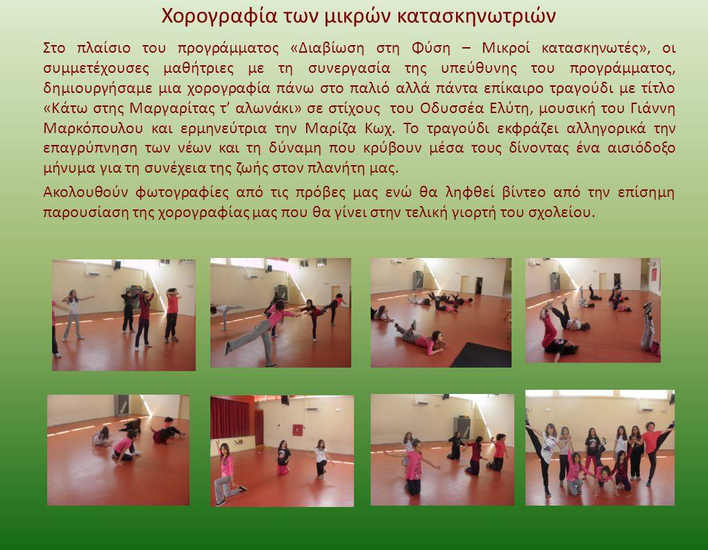 Χορογραφία των μικρών κατασκηνωτριών Στο πλαίσιο του προγράμματος «Διαβίωση στη Φύση – Μικροί κατασκηνωτές», οι συμμετέχουσες μαθήτριες με τη συνεργασία της υπεύθυνης του προγράμματος, δημιουργήσαμε μια χορογραφία πάνω στο παλιό αλλά πάντα επίκαιρο τραγούδι με τίτλο «Κάτω στης Μαργαρίτας τ' αλωνάκι» σε στίχους του Οδυσσέα Ελύτη, μουσική του Γιάννη Μαρκόπουλου και ερμηνεύτρια την Μαρίζα Κωχ.
