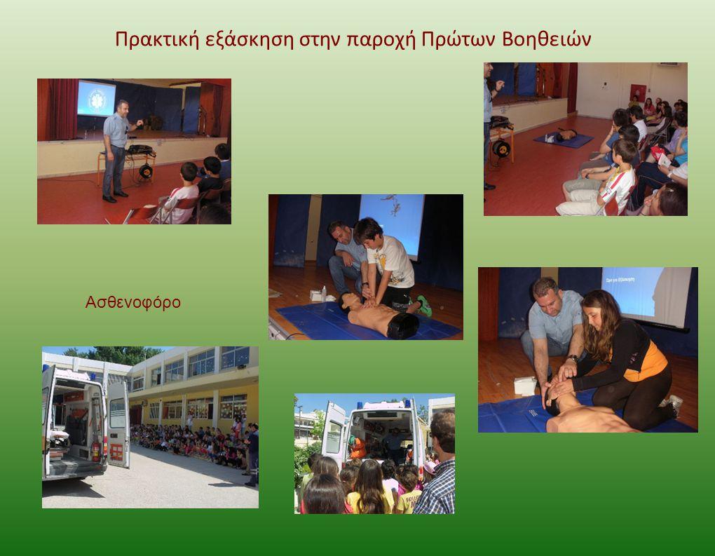 Πρακτική εξάσκηση στην παροχή Πρώτων Βοηθειών Ασθενοφόρο